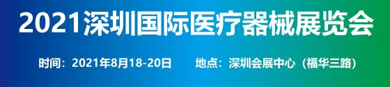 深圳医疗展1.png