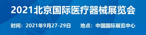 北京国际医疗器械展览会1.png